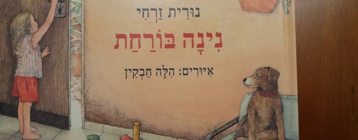 """הדרך הביתה סלולה באהבה – על ספרה החדש של נורית זרחי """"נינה בורחת"""""""
